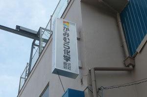 yashio2.jpg